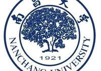 深圳大學和南昌大學哪個好?