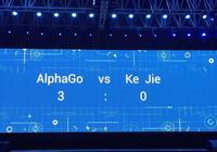可怕的AlphaGo,柯潔完敗!