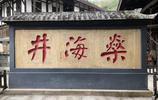 四川有座低調小城,曾富甲全國成為戰略中心,成都重慶人都要點贊