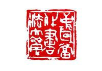 中國當代書法名家精品大觀(六)