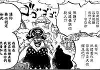 海賊王:大媽海賊團即將滅團,世界平衡即將被打破