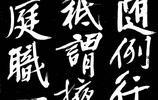 長槍大戟、意態生動:明 文徵明 行書《明妃曲》書法欣賞