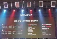 15.68萬起售 領克02高能版正式上市 有哪些亮點?
