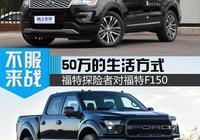50萬的生活方式 福特探險者對福特F150