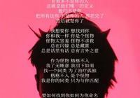 李宇春吳青峰新歌,作為怪物520零點上線,吳青峰發文感謝李宇春