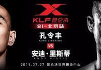 定了!黑安迪首秀將對陣曾兩戰播求的中國拳手