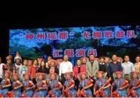 「非遺傳承」瑤族長鼓舞