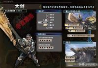 【MHW】PC版5.3全武器配裝——大劍篇