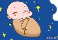 寶寶有這幾個表現時,寶媽就要考慮給寶寶斷夜奶了