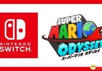 任天堂:《超級馬里奧:奧德賽》無GAME OVER!