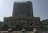 兩江新區再添一家二級醫院 兩江民生醫院本週日正式對外營業