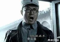 《亮劍》中旅長如果不去被服廠,李雲龍會乖乖去獨立團上任嗎?
