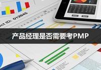 產品經理是否需要考PMP