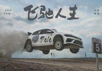 定下一個人生小目標:人生第1輛車就要《飛馳人生》中的Polo Plus
