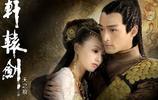 明星圖集:唐嫣《軒轅劍之天之痕》