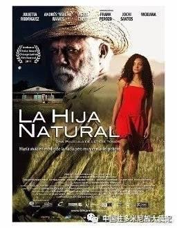 你瞭解多米尼加電影嗎?