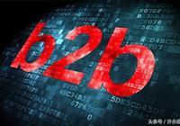 什麼是B2B本質?