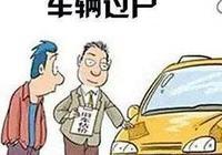 私家車過戶需要什麼手續,哪些程序,需要多少錢