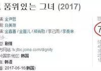 韓劇迷們,2017一定不能錯過的韓劇