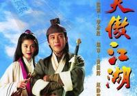 影視系列——何不《笑傲江湖》?