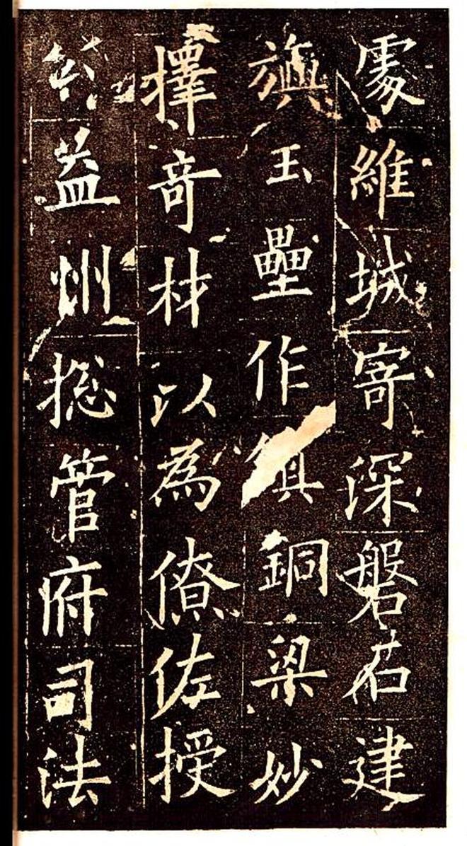 歐陽詢高清版《皇甫君碑》,田英章的字跟這個相比只能算小學生!