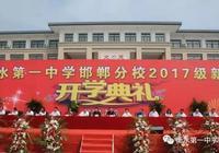 衡水一中邯鄲分校將重獎考上清華北大學子:每人30萬