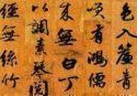 趙孟頫《陋室銘》書法:筆力厚重,意態古樸生拙