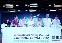 共享潛水狂歡 2017中國(陵水)國際潛水節開幕