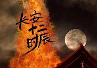 別被《長安十二時辰》忽悠!大唐京城很無聊 戒備森嚴堪比監牢