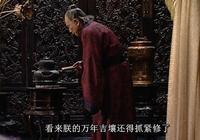 《大明王朝1566》裡,接替呂芳的大太監陳洪是虛構的嗎?