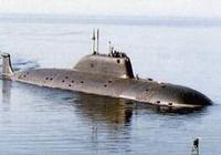 核潛艇中的全能先生-971型阿庫拉級核潛艇
