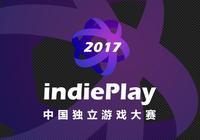2017 indiePlay獨立遊戲大賽上線,20餘名評委將評選最佳獨立遊戲