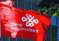 中國聯通的發展歷史、中國聯通的5G未來:網友如此評價