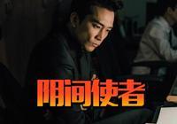 宋承憲新劇飾演陰間使者,搭檔《請回答1994》女主角!
