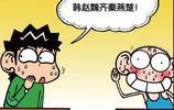 爆笑呆頭-這個答案老師也猜不了啊!