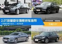 4款2.0T豪華旗艦轎車推薦:S320L\730Li\S90\Q70L 你會選誰?