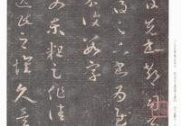 王羲之《十七帖》臨寫