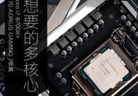 該換掉你年年再戰的CPU了 Intel Core i7-8700K評測