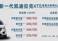 定價下調,全新一代凱迪拉克XT5能吸引更多用戶嗎?