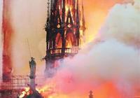為什麼巴黎聖母院失火後,眾多網友的反應各不相同?