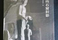 《麥積山石窟舊影》出版
