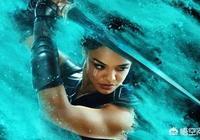 電影《雷神》中女武神選角是為了迎合政治正確嗎?