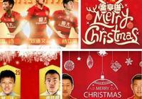 官宣了!廣州恆大送給球迷一個聖誕禮物,只是也太大太驚喜了