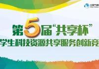 中國氣象數據網校園推廣系列活動——走進南京
