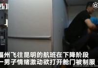 男子在飛機上想開艙門被制服後大喊:大家快跳傘!
