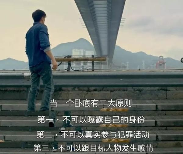 無間道》之陳永仁VS劉建明