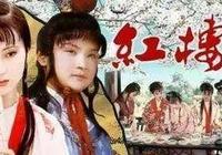 87版《紅樓夢》王扶林讓她反串秦鍾,她喜滋滋扮上,卻又打消念頭