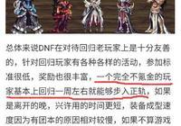 DNF官方為求玩家迴歸,聲稱DNF是個不氪金的遊戲,一週就能步入正軌,你相信嗎?