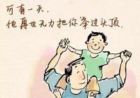 父親,我心中永遠的英雄!(父愛總是不善言語只有行動)扎心!