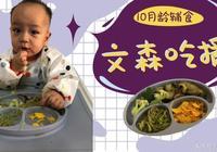 10月齡寶寶輔食 手殘星人麻麻也能輕鬆完成!